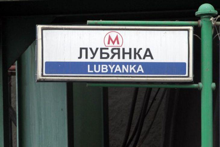 Lubyanka lestarstöðin