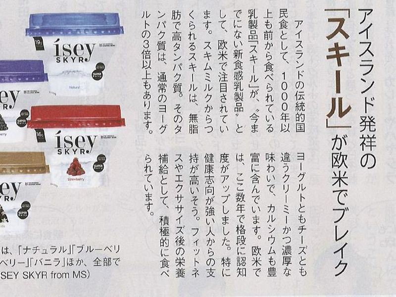 An article from a Japanese magazine   owned by 7-11, Japan's biggest grocery chain, on Ísey skyr.